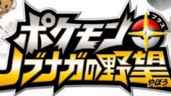 Pokemon X Nobunaga's Ambition: trailer gameplay