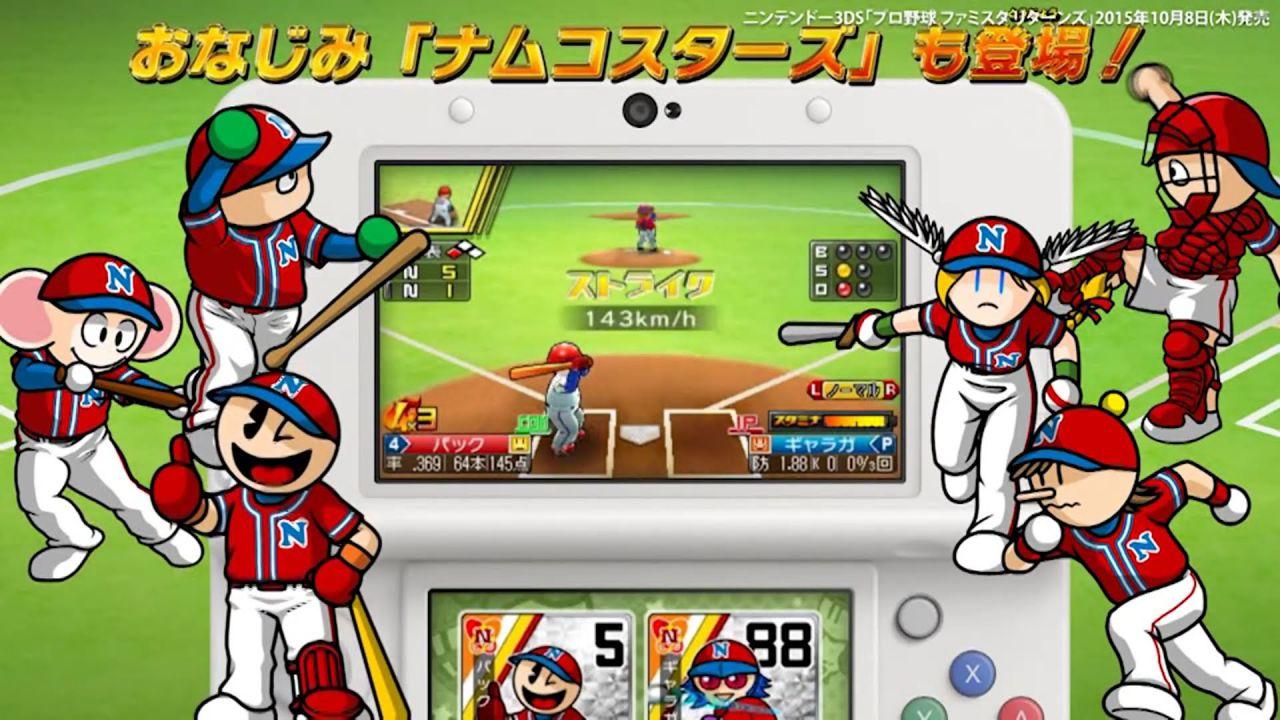 Pro Yakyuu Famitsa Returns è il titolo della settimana tra le recensioni di Famitsu
