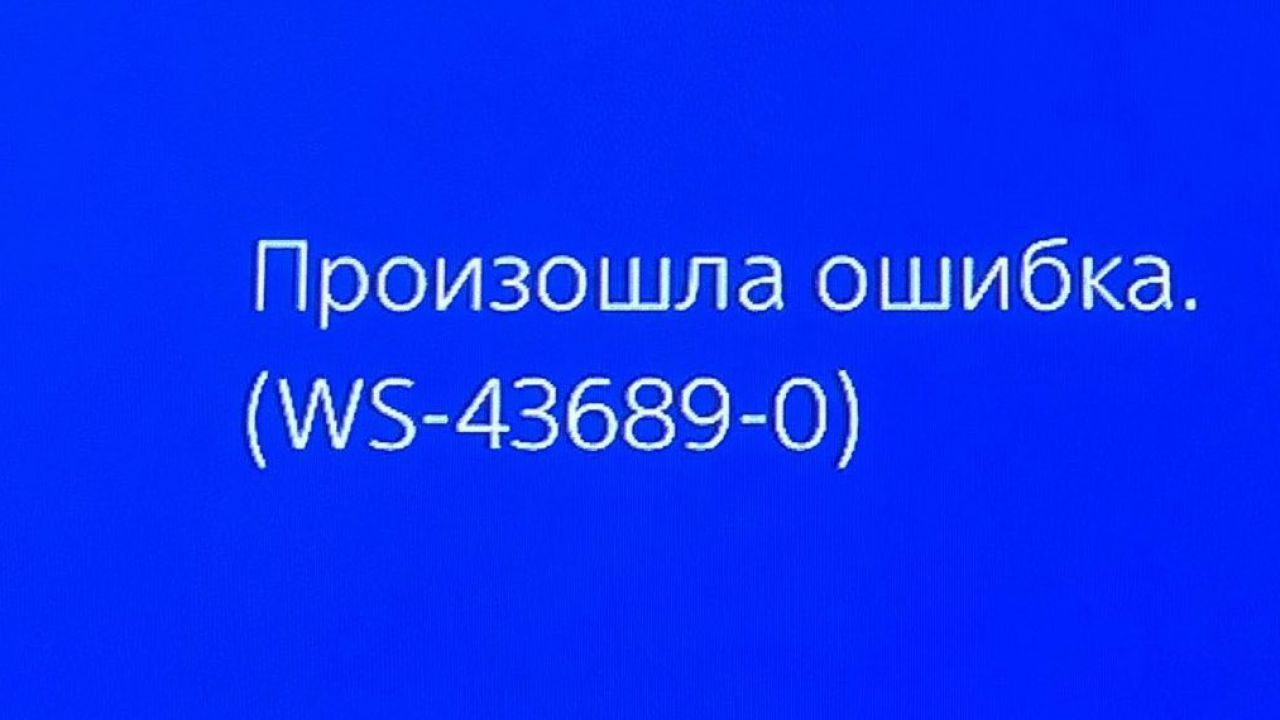 PS4: errore WS-43689-0 sul PlayStation Store, di cosa si tratta e come risolvere