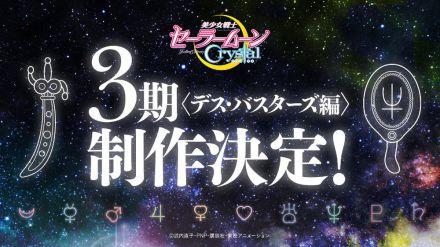 Sailor Moon Crystal, terza stagione per il reboot della serie animata sulle guerriere Sailor