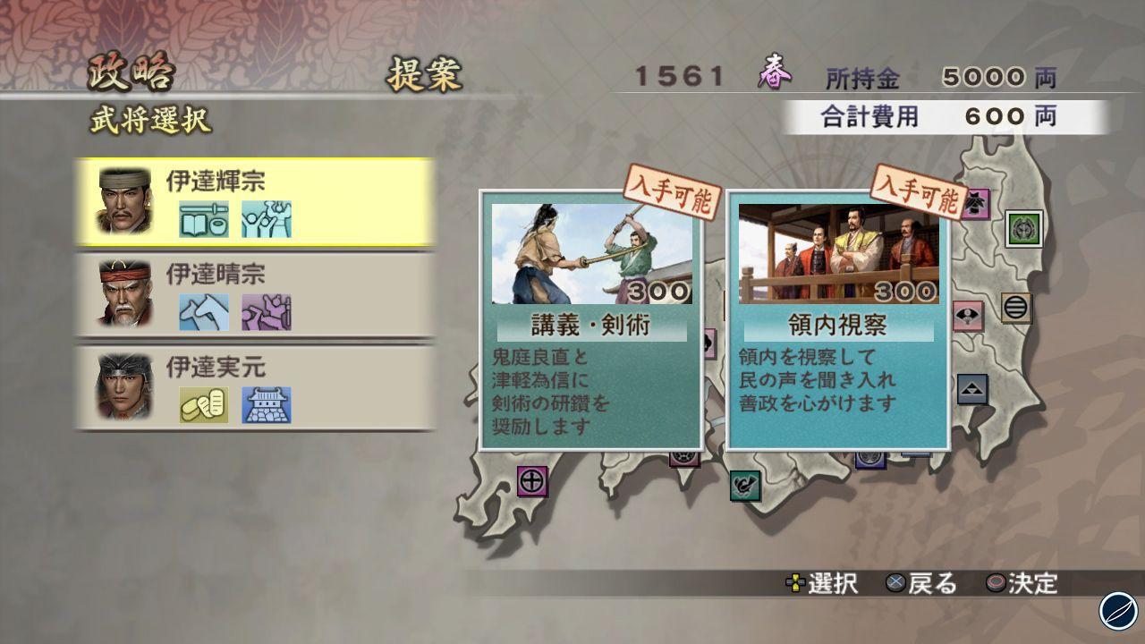 Samurai Warriors 2 with Xtreme Legends & Empires HD Version, online i primi screenshot