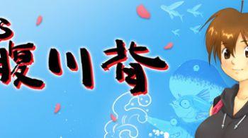 Sayonara Umihara Kawase arriverà su PlayStation Vita ad aprile