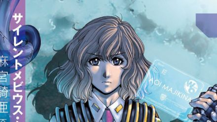 Silent Mobius QD, si conclude il sequel del manga di Kia Asamiya