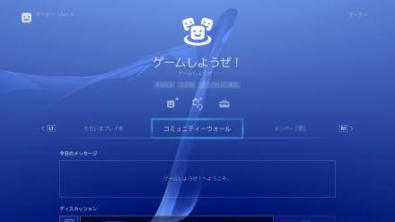 Sony chiarisce la funzione 'Favorite Group' del nuovo firmware PS4