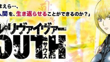 Soul Reviver South: Tohru Fujisawa inizia un'altra nuova serie manga