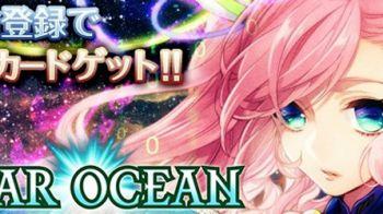 Star Ocean: Material Trader: nuovo card game di Square Enix