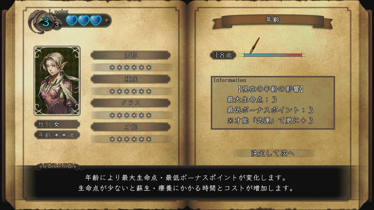 Stranger of Sword City in arrivo anche per PlayStation Vita