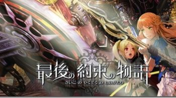 Tales of the Last Promise, nuovo RPG per PSP da Imageepoch