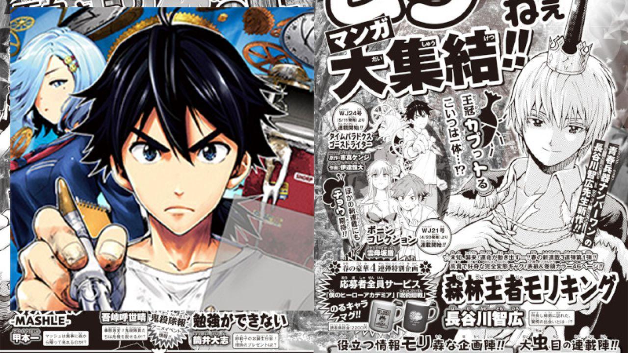 Time Paradox Ghost Writer è il nuovo Steins; Gate di Weekly Shonen Jump?