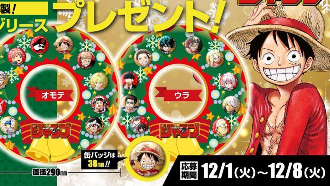 Weekly Shonen Jump: la campagna natalizia annuncia la fine di due serie importanti?