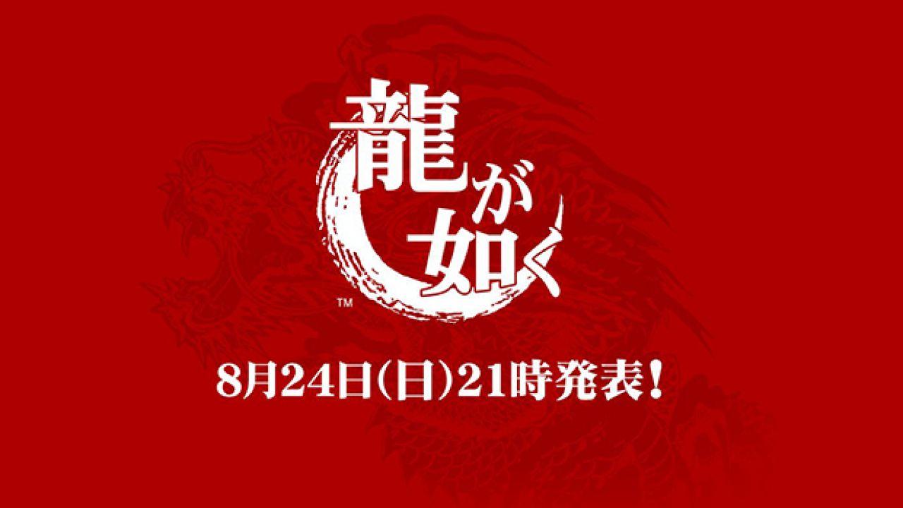 Yakuza: il prossimo capitolo sarà annunciato il 24 agosto