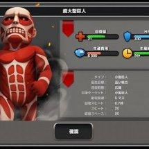 Attack on Titan: Roar to Freedom