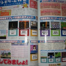 Immagini Bokura No TV Game Kentei