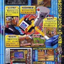 Immagini Chibi-Robo DS 2