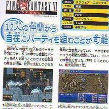 Immagini Final Fantasy VI Advance