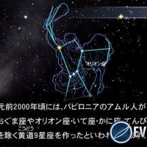 Immagini Planetarium