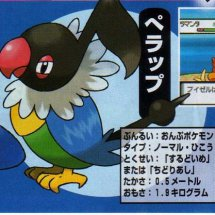 Immagini Pokémon Diamante & Perla