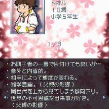 Immagini Sakura Note